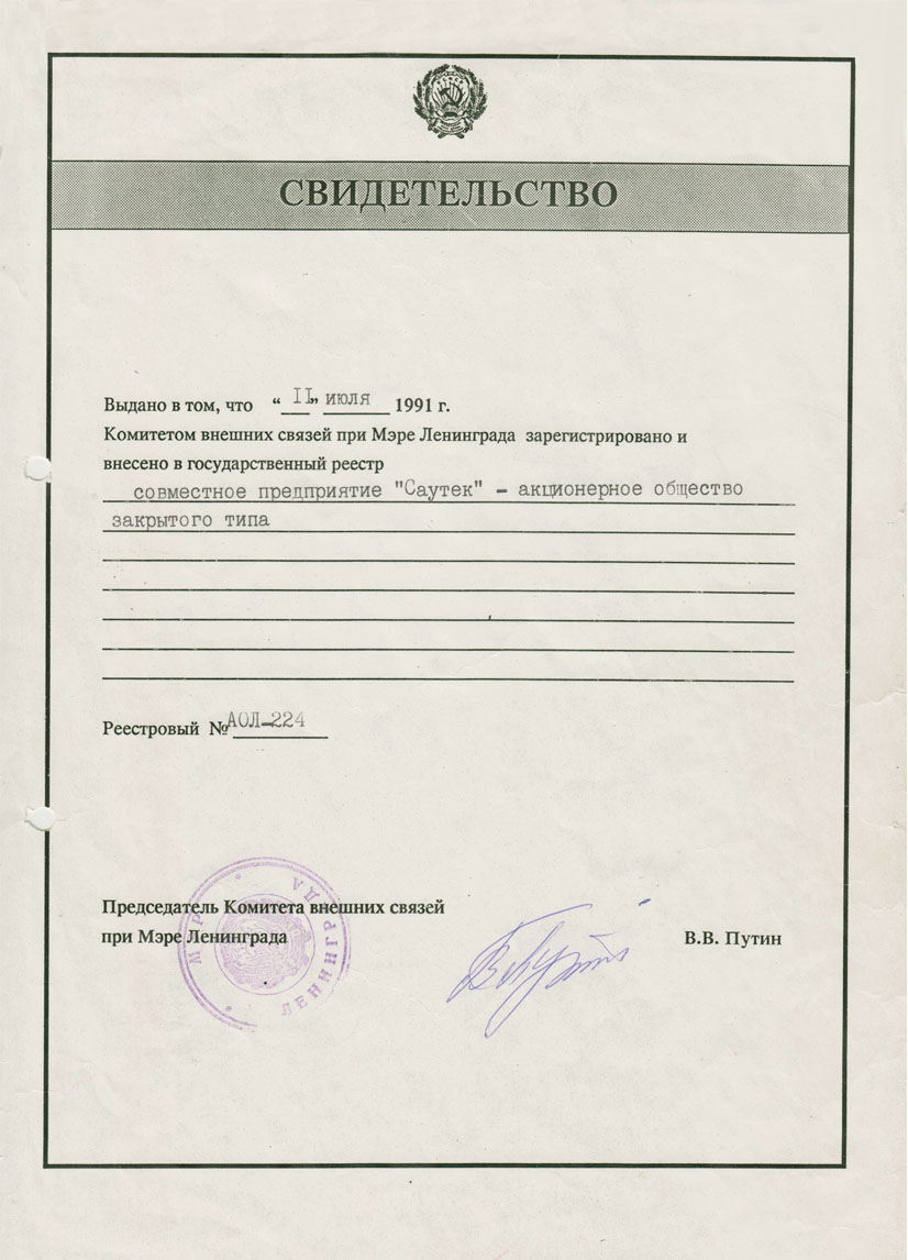 Свидетельство ЗАО «Саутек»